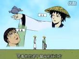 搞笑漫画日和《奥之细道旅途的插曲》cucn201中文配音